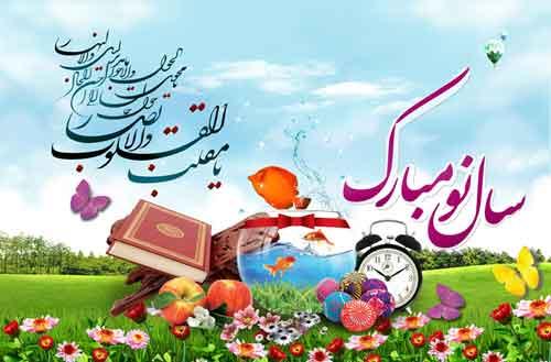 انشا خاطرات عید نوروز و تعطیلات